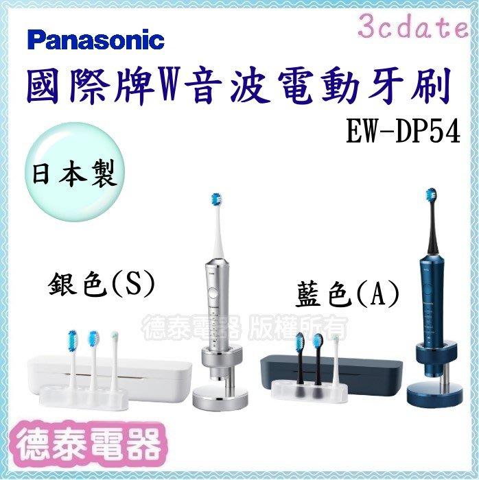 可議價~Panasonic【EW-DP54】國際牌日本製W音波電動牙刷【德泰電器】