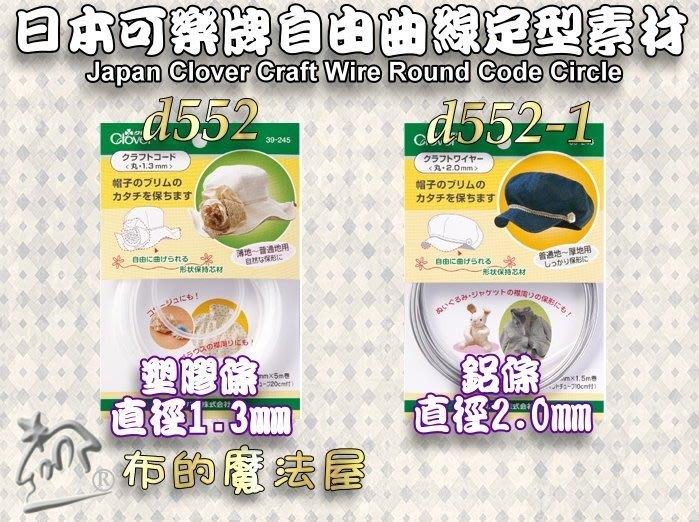 【布的魔法屋】d552-系列日本可樂牌自由曲線定型素材(帽子塑型固定線,娃娃玩偶定型塑膠條鋁條,帽沿塑鋁條.拼布出芽)