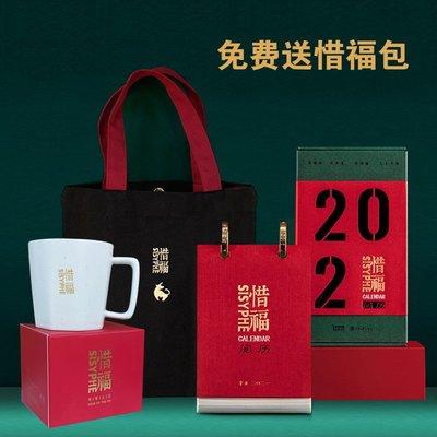 日曆西西弗書店惜福閱歷年日歷新年臺歷公司團隊禮品禮物團購定制