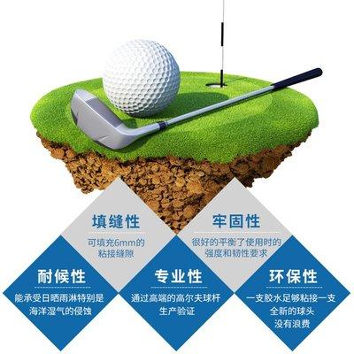 轻奢新品高爾夫球桿專用AB膠水粘接修補碳纖與金屬耐溫抗化學 黑灰色小草