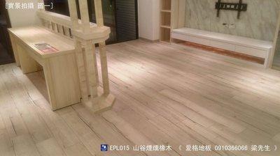 ❤♥《愛格地板》德國原裝進口EGGER超耐磨木地板,可以直接鋪在磁磚上,AQUA防潮地板,坪數大,有優惠YA!!