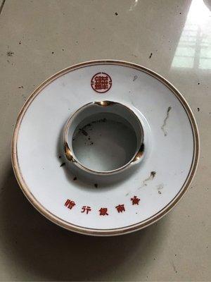 早期大同瓷器煙灰缸