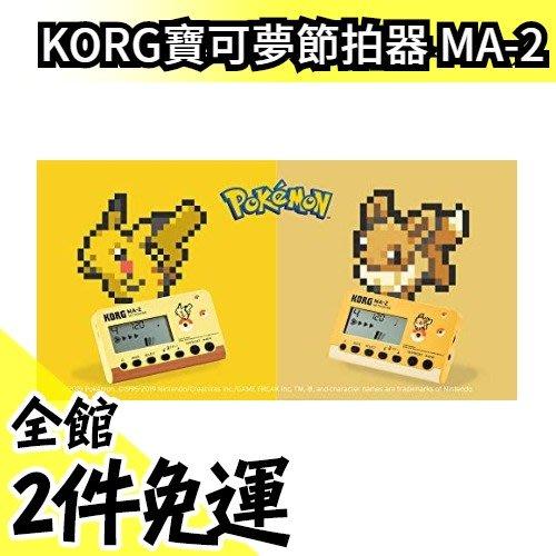 【皮卡丘/伊布】日本原裝  KORG 寶可夢節拍器 聯名款 日本限定 MA-2-PK/EV 練習用【水貨碼頭】