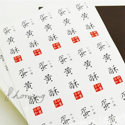 【homing】(2張30枚)蛋黃酥伴手禮貼紙/封口貼/裝飾貼紙/手工點心/hand made烘焙包裝/中秋節月餅禮盒