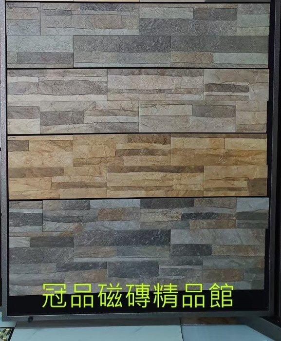 ◎冠品磁磚精品館◎國產精品 曠岩文化石磚(共四色) –15X45