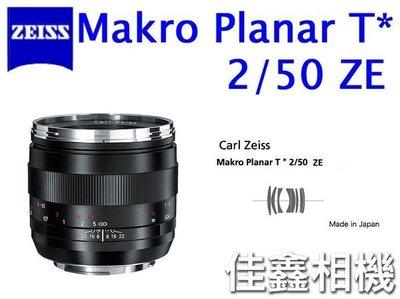 @佳鑫相機@(全新品)Zeiss蔡司 ZE 50/2 Makro-Planar T*50mm F2 Canon用 公司貨
