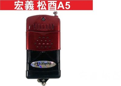 遙控器達人宏義 松酉A5 內貼A5 發射器 快速捲門 電動門遙控器 各式遙控器維修 鐵捲門遙控器 拷貝