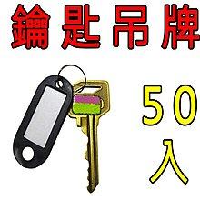 原價百貨》50入鑰匙牌 鑰匙扣 號碼牌 分類牌 吊牌 掛牌 糖果色 塑膠鑰匙牌 (155)