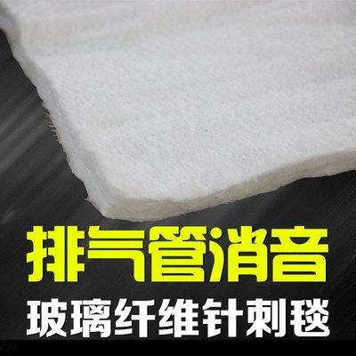 消音棉 摩托車排氣管消音棉 隔新品音棉 玻璃纖維毯新 玻璃纖維針刺毯隔音棉 隔熱 隔音M02