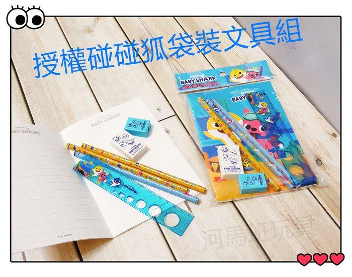 河馬班-授權波力/冰雪/碰碰狐袋裝筆記文具組特價62元/組,開學/文具用品/兒童節禮物