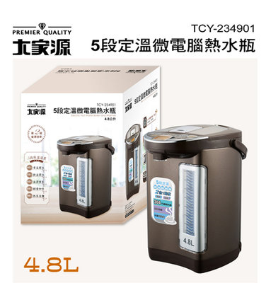 大家源5段定溫微電腦熱水瓶4.8L TCY-234901 高雄市
