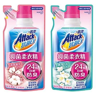 一匙靈 Attack抗菌EX抑菌柔衣精補充包480ml  清新棉花香 純淨白花香