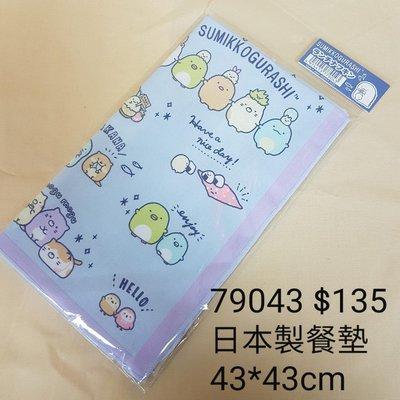[日本進口]角落生物~日本製餐墊 79043$135 43*43cm