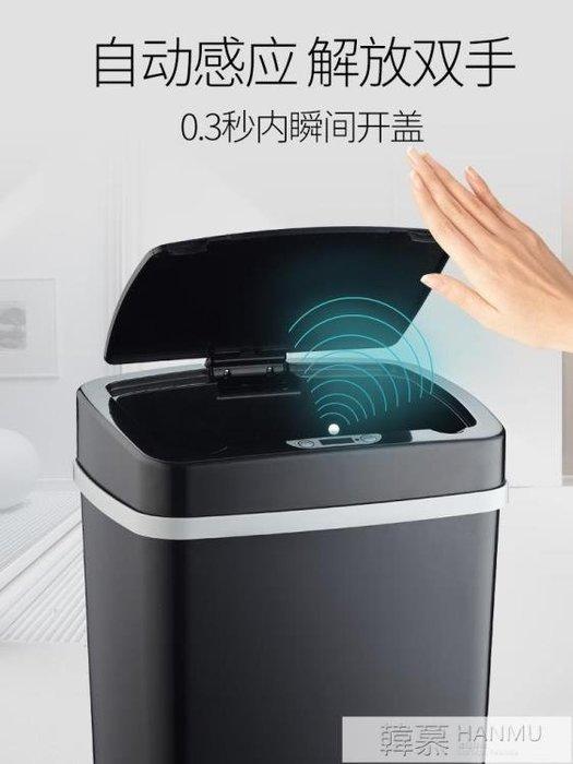 創意智慧感應垃圾桶家用客廳臥室廚房衛生間自動有蓋電動充電  IGO