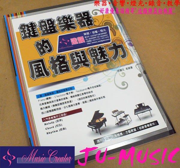 造韻樂器音響- JU-MUSIC - 五線譜、豆芽譜、樂譜:鍵盤樂器的風格與魅力 適用鋼琴、電子琴