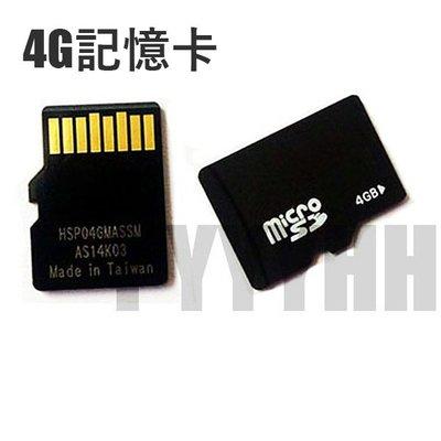 4G 4GB microSDHC 記憶卡 + 轉卡 micro SD SDHC TF 記憶卡 行車紀錄器 mp3 mp4