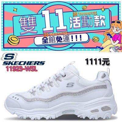雙11促銷款 正貨Skechers女鞋 Skechers秋冬款熊貓鞋 Skechers老爹鞋 休閒鞋 厚底女鞋11923