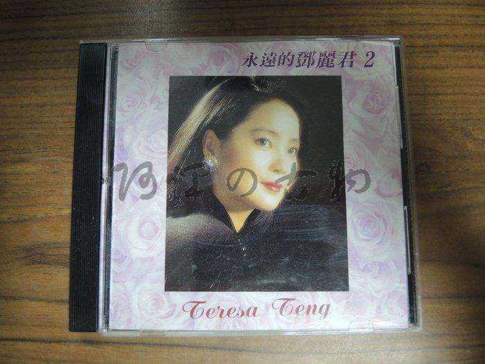 【阿輝の古物】CD_鄧麗君 永遠的鄧麗君 2_無IFPI