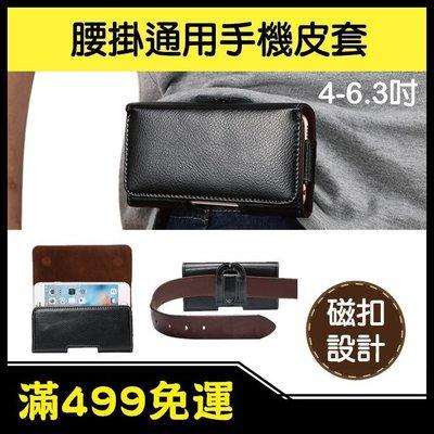 GS.Shop 腰掛皮套 掛腰保護套 橫式 手機腰包 皮帶扣腰繫腰包S8 iPhone X/7/8 Plus Note8