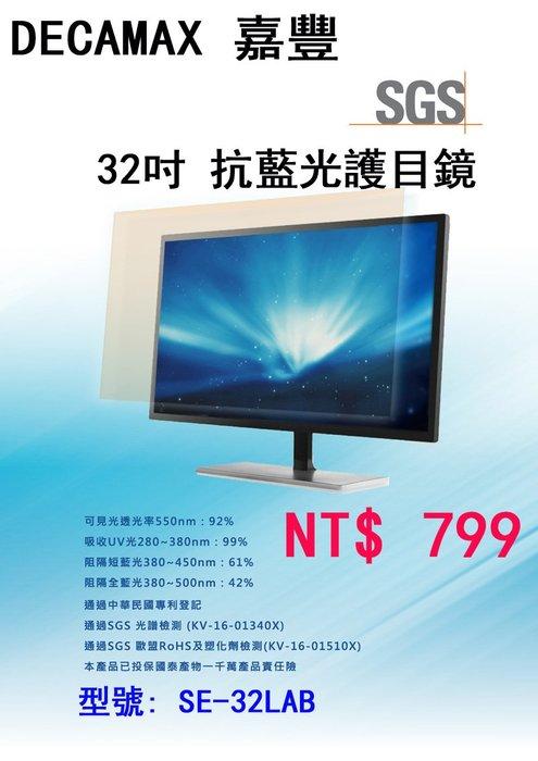 【嘉豐 DECAMAX】32吋 抗藍光液晶電視/螢幕護目鏡 (SE-32LAB)