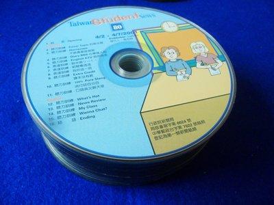 【彩虹小館W30】語言學習CD~Taiwan Student News 國中版 共46片(單片100元.不含運)