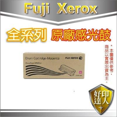 【好印達人含稅】FujiXerox 富士全錄 CT351147 紅色 原廠感光鼓/感光滾筒 適用DP CP505 d
