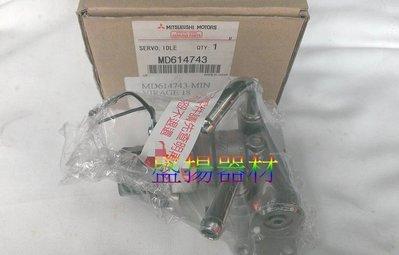 盛揚 日本三菱正廠 LANCER 1.6 VIRAGE 1.8 97-98 IAC 全新怠速馬達總成 含座