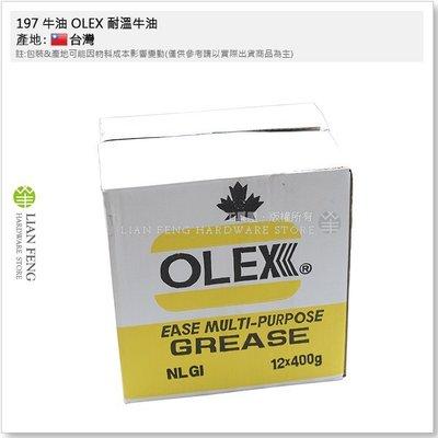 【工具屋】*含稅* 197 牛油 OLEX 耐溫牛油 1箱-12支 潤滑油 牛油條 耐高溫黃油條 耐熱195度 台灣製