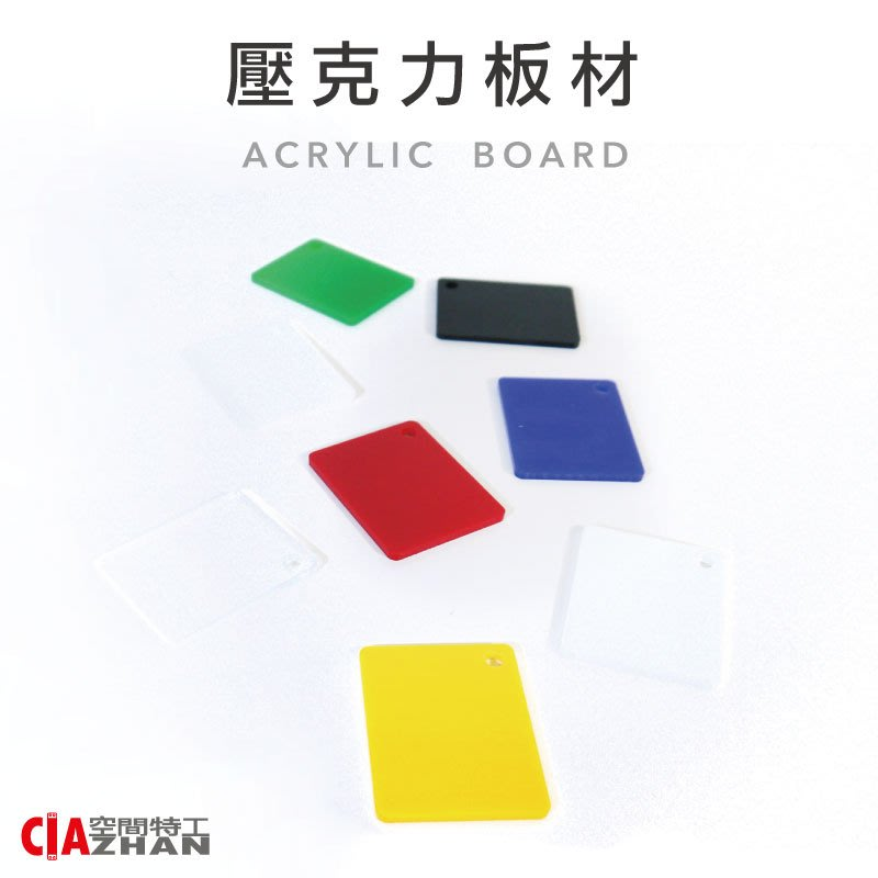 壓克力板材 各式尺寸(代客裁切)雷雕 手工藝 模型板材 建築模型 有機玻璃 美術用品 透明壓克力 空間特工