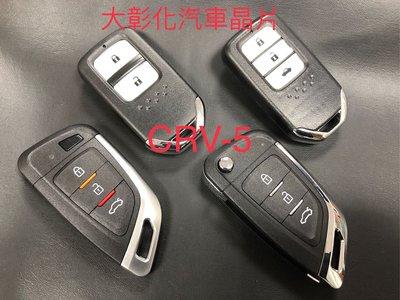 大彰化汽車晶HONDA CRV5 本田汽車 感應鑰匙 智能鑰匙 一鍵啟動鑰匙 CRV5 晶片鑰匙 HR-V 晶片鑰匙複製