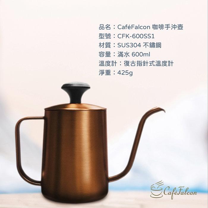CaféFalcon 精緻手工刷色測溫鶴嘴 (古銅色) 咖啡手沖壺 600ml 復古壺304不鏽鋼 附雙金屬溫度計