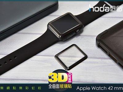 hoda  3D 全曲面滿版 高透光 9H 玻璃保護貼,Apple Watch 42mm 專用