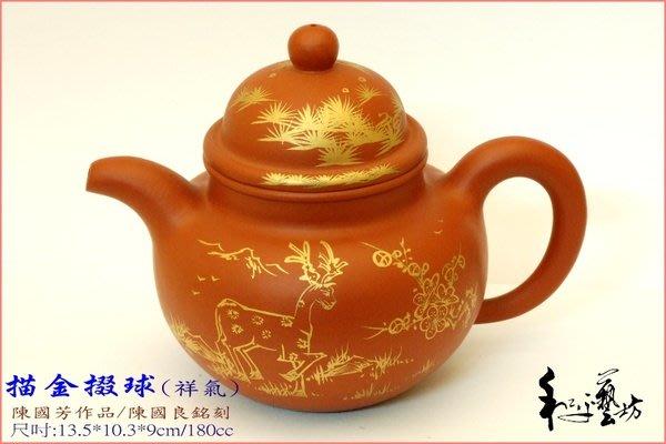 《和平藝坊》描金掇球(祥氣)--陳國芳作壺陳國良銘刻