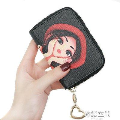 風琴卡通小卡包女式多卡位元卡片包韓國可愛個性迷你拉鍊名片夾卡袋