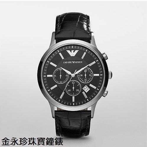金永珍珠寶鐘錶* ARMANI錶 原廠真品 經典三眼超薄 AR2447 對錶 情人節禮物 送鍍膜*