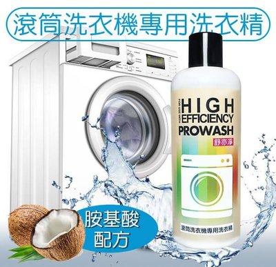 STR-PROWASH舒亦淨滾筒洗衣機專用中性洗衣精*胺基酸植物酵素*低泡好沖*濃縮高效環保*洗衣槽越洗越乾淨*可直立式