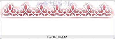 蝶古巴特   南美洲STAB-003-彩繪型染板