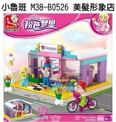 ◎寶貝天空◎【小魯班 M38-B0526 美髮形象店】小顆粒,城市建築系列,粉紅夢想,可與LEGO樂高積木組合玩