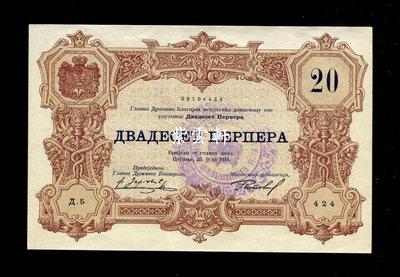 『紫雲軒』(各國紙幣)黑山王國  門的內哥羅  1914年20第納爾 9品實拍 Scg1779