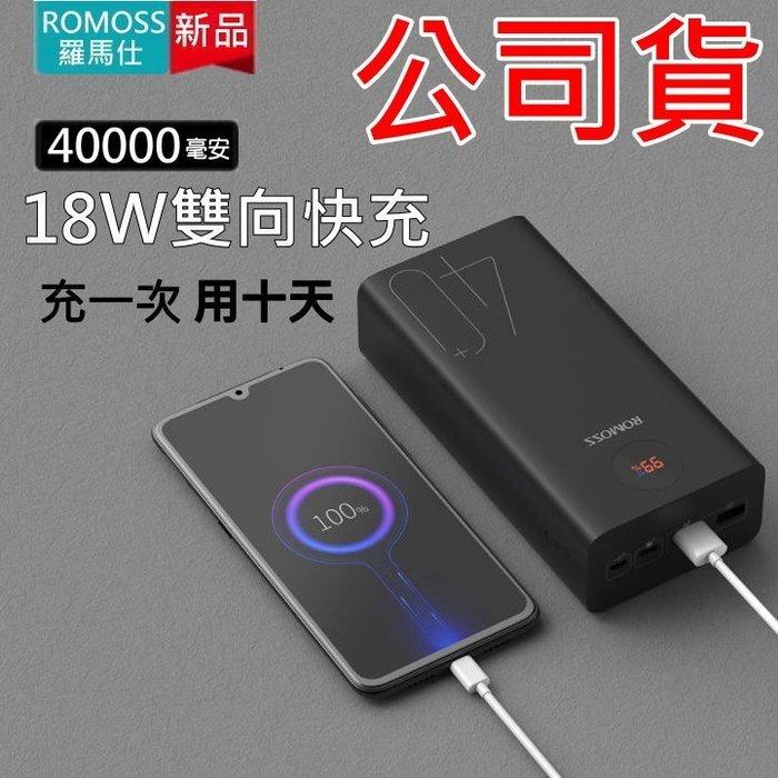 公司貨 ROMOSS 原廠 40000mAh 行動電源 快充 9V 2A 18W PD QC3.0 非 30000MAH