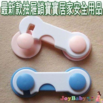 抽屜鎖  寶寶居家安全用品2入一包-硬鎖短款【IP008】JoyBaby