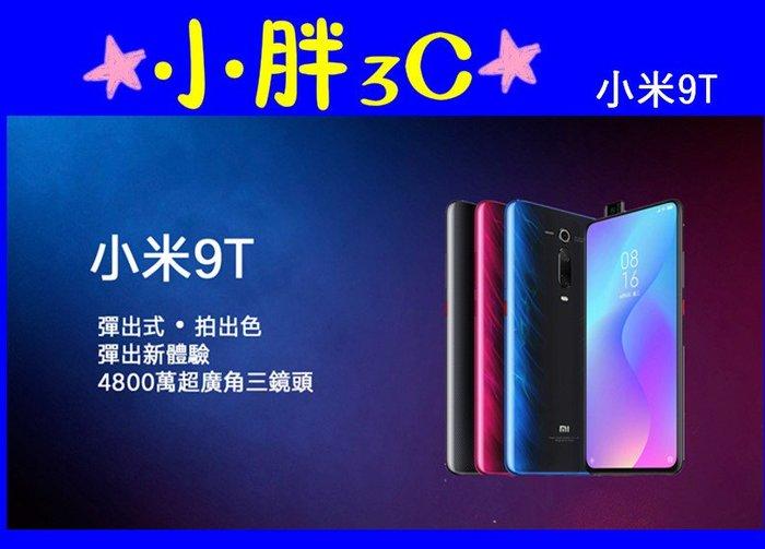 ☆小胖☆攜碼 轉 亞太 門號不變 月租396 上網吃到飽 Xiaomi 小米 9T +128G 高雄可辦理 小米9t