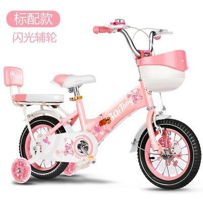 [可折疊]全新熱賣款可愛泰迪熊兒童自行車腳踏車 12吋 14吋 16 寸18吋附大禮包藍子後座鈴當閃光輔