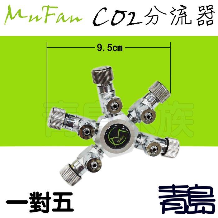 Y。。青島水族。。F-065-5金屬工房-CO2分流器 精準微調閥 調節器 分氣閥 分接器 多通分路==一對五