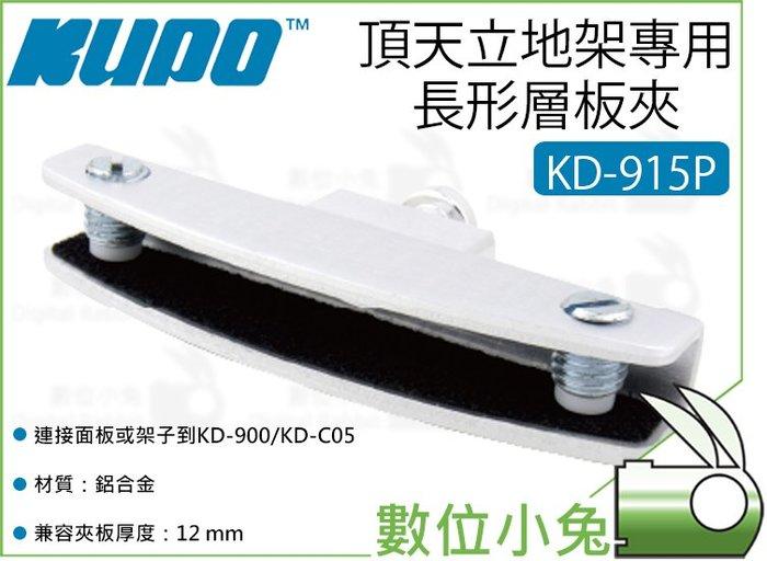 數位小兔【KUPO KD-915P 頂天立地架 專用 長形層板夾 時尚銀】12mm 固定夾座 層板托架 隔板夾 夾具