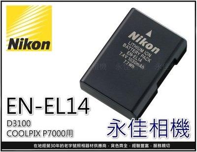 永佳相機_NIKON EN-EL14 ENEL14 原廠盒裝電池 P7000 D5100 D3100適用 售價1700元
