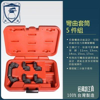 【匠資訊工具網】彎曲套筒5件組 可彎曲接頭 自動彎曲套筒 台灣製 有保固.