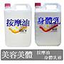 台灣製-大桶 職業用油壓精油/推拿 植物按摩油 身體乳液基礎油 基底油 嬰兒油 北投自取