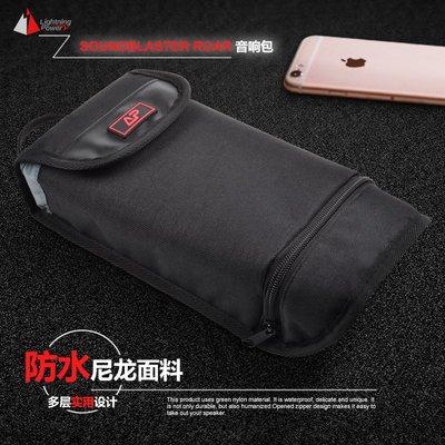 耳機包 音箱包收納盒適用 Creative/創新 soundblaster roar1代2代聲霸鑼音響收納包