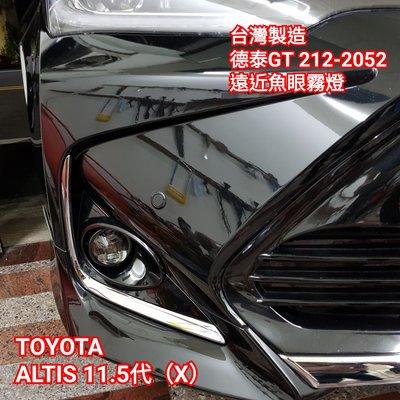 TOYOTA ALTIS 11.5代 X版 阿提斯 遠近型魚眼霧燈 台灣製造 MIT 專用魚眼霧燈 H11 大魚眼